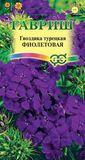 Гвоздика турецкая Фиолетовая 0,2 г