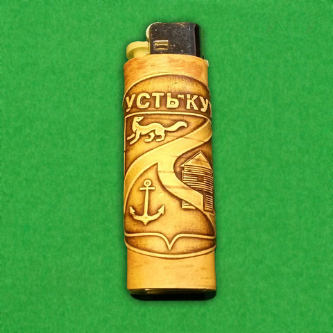 Зажигалка герб Усть-Кута