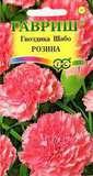 Гвоздика Шабо Розина* 0,1 г