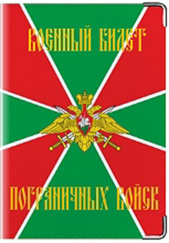 """Военный билет """"Пограничные войска"""" (2)"""
