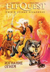Эльфквест ElfQuest: Сага о лесных всадниках. Книга 1: Изгнание огнем