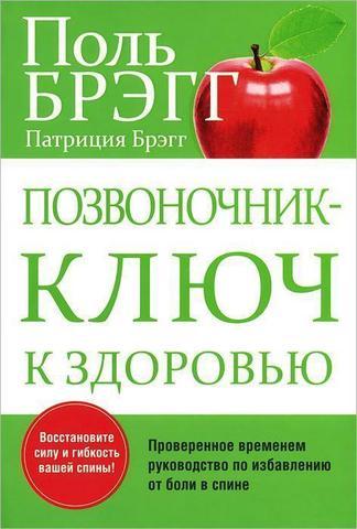 Фото Позвоночник - ключ к здоровью (2-е издание)