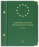 Альбом для монет «Памятные монеты Европейского союза (2 евро)». Том 2