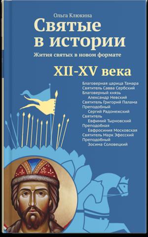 Святые в истории. Жития святых в новом формате. XII–XV века