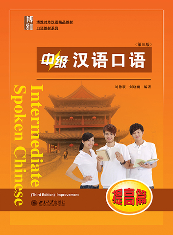 Intermediate Spoken Chinese (3rd Edition) Improvement
