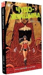 Комикс «Чудо-Женщина. Книга 2. Железо и война»