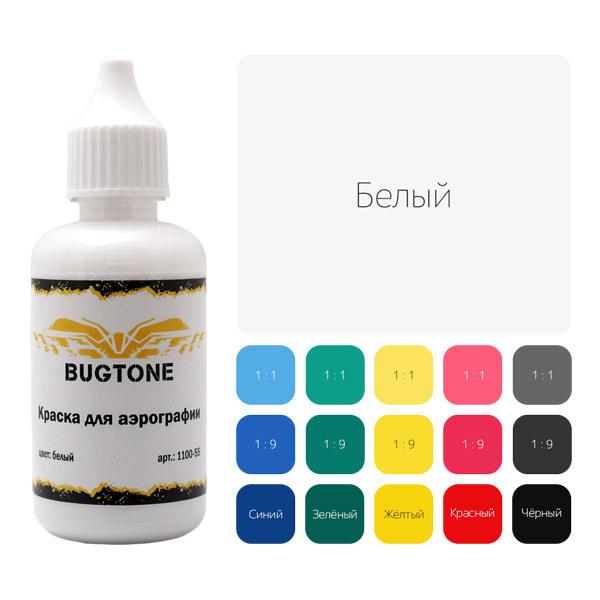Краска Bugtone для аэрографии водорастворимая White (Белая), 250мл