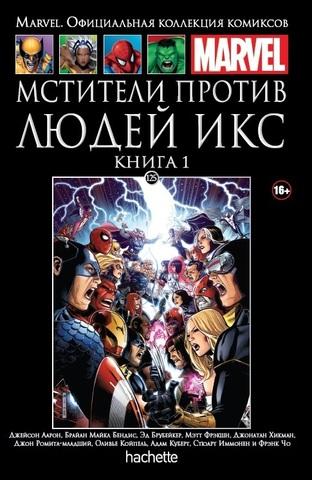(Ашет #125) Мстители против Людей Икс. Книга 1