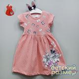 Платье (ободок)