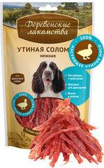 Деревенские лакомства для собак Утиная соломка нежная 100г