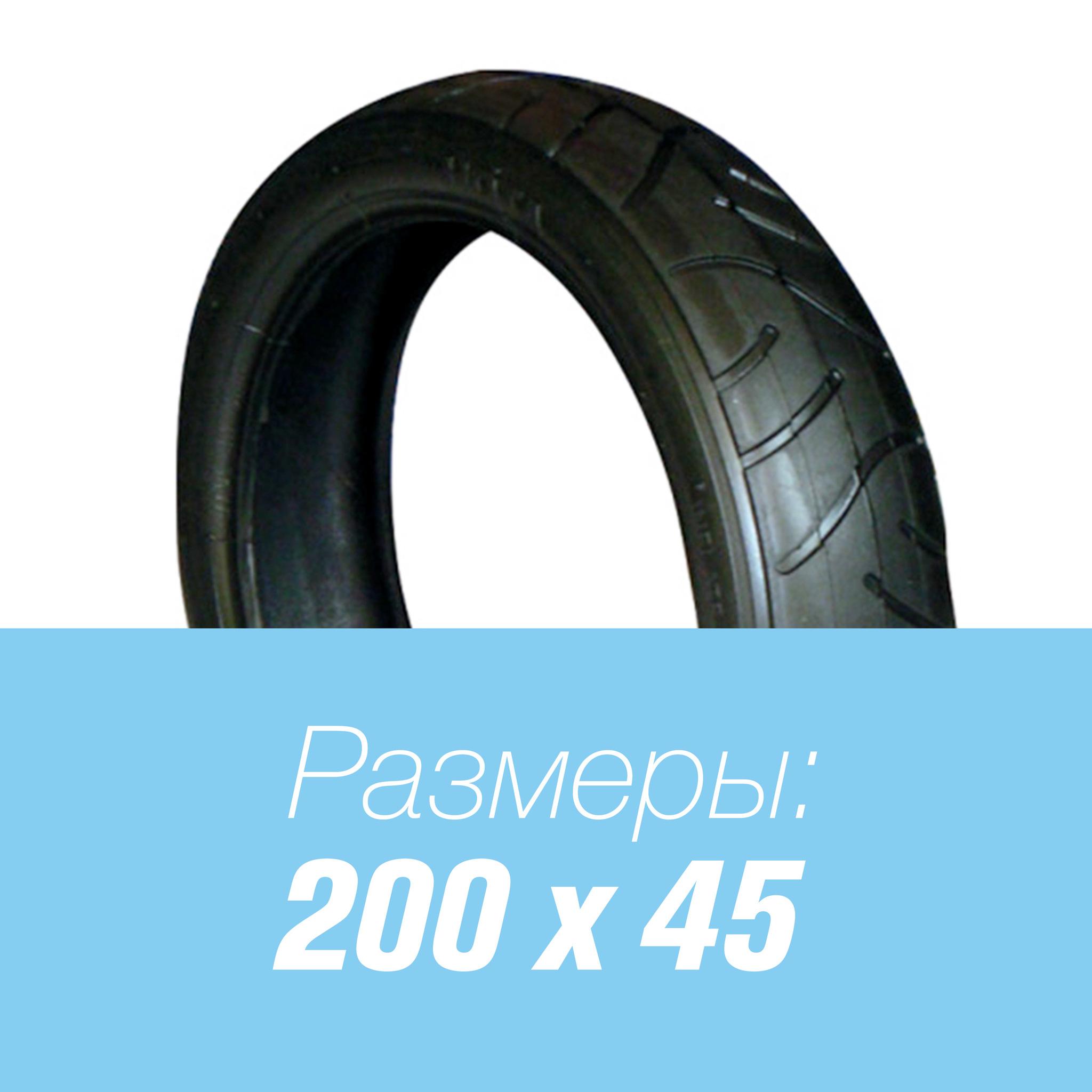 Покрышка 200x45 для детской коляски 200-45.jpg
