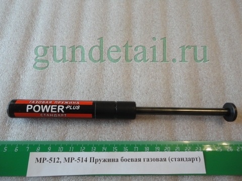 Пружина боевая газовая МР512