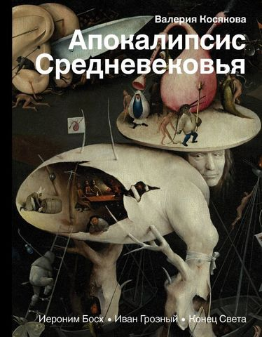 Апокалипсис Средневековья. Иероним Босх. Иван Грозный. Конец Света