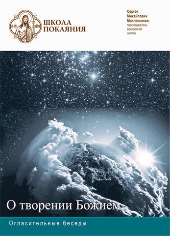 DVD - Огласительные беседы. О творении Божием.