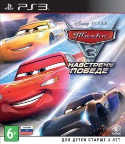 Sony PS3 Тачки 3. Навстречу победе (русские субтитры)