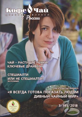 Кофе и Чай в России №3-2018