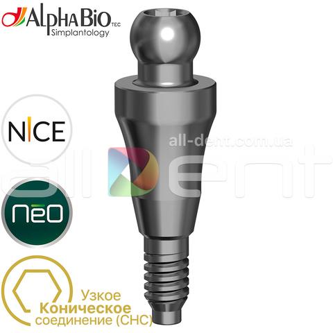 Абатмент шаровидный | Коническое узкое соединение (CHC)