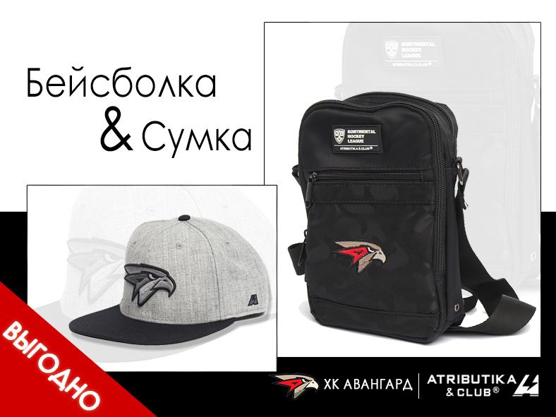 Комплект ХК Авангард (снэп и сумка)