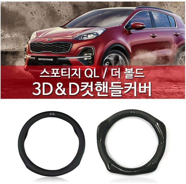 Оплетка руля KOR для KIA Sportage 2018 - 2019 cd4051be cd4051 dip 16