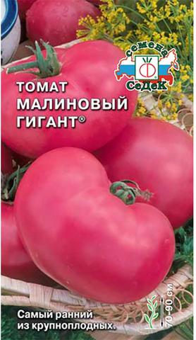Семена Томат Малиновый гигант