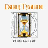 Давид Тухманов / Вечное Движение (CD)