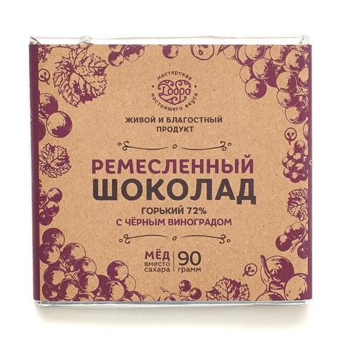 Шоколад горький на меду, с чёрным виноградом, 72% какао, 90 г