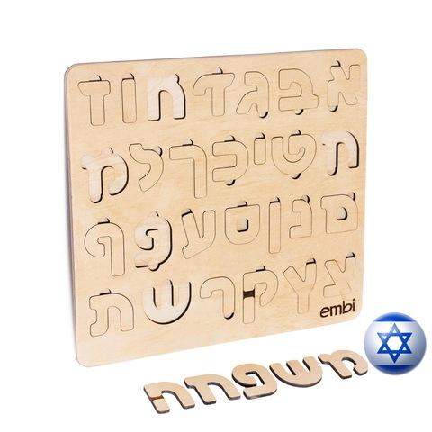Деревянная азбука язык иврит (размер макси)