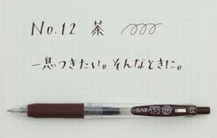 Zebra Sarasa Clip 0,5 коричневая JJ15 купить с доставкой по Москве, СПб и России