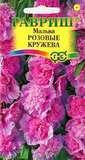 Мальва Розовые кружева  0,1 г