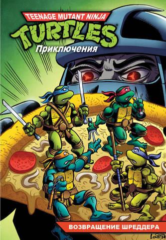 Черепашки-Ниндзя: Приключения. Книга 2. Возвращение Шреддера (мягкая обложка)