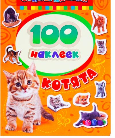 071-5030 100 наклеек «Котята»