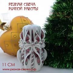 Резная свеча Новогодняя белая 11
