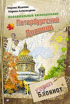 Неформальный еженедельник. «Петербургский дневник»