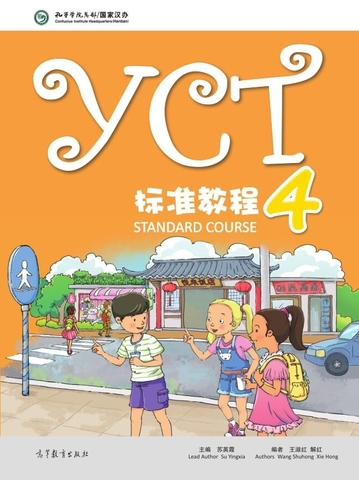 YCT Standard Course vol.4