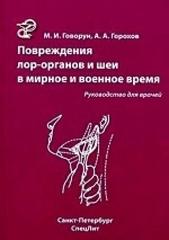 Повреждение ЛОР-органов и шеи в мирное и военное время