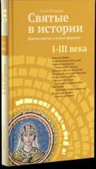 Святые в истории. Жития святых в новом формате. I–III века
