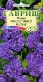 Мальва Фиолетовый бархат  0,1 г