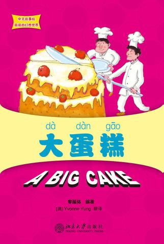 丽丽的幻想世界 大蛋糕