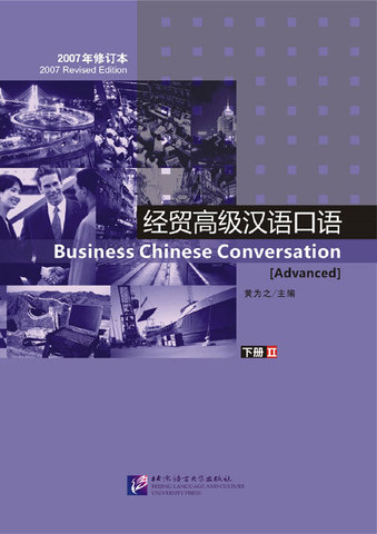 Business Chinese Conversation vol.2 [Advanced] - Textbook with 1CD (2007 Revised Edition)