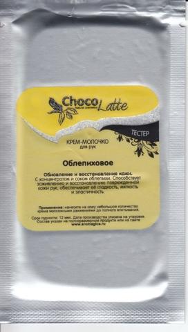 Тестер Крем-молочко для рук ОБЛЕПИХОВОЕ Обновление и восстановление кожи, 10g TM ChocoLatte