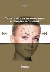 Эстетическая мезотерапия и биоревитализация. Выпуск 2.