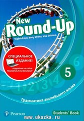 Round Up Russia 4Ed new 5 Student's book