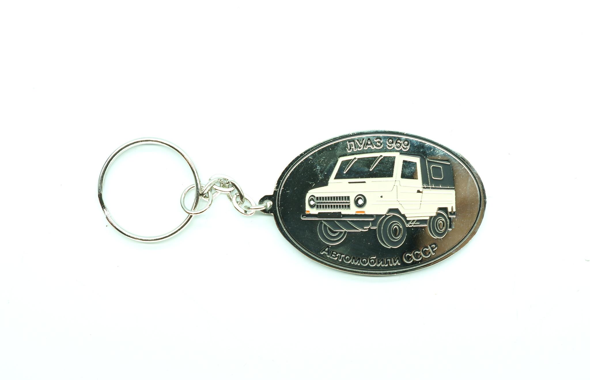 Брелок ЛУАЗ 969