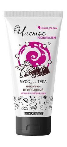 BelKosmex Чистое удовольствие Мусс для тела миндально-шоколадный 180г