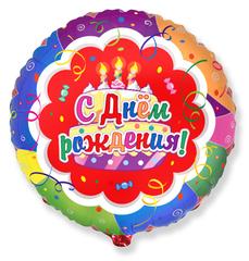 Шар F (18''/46 см)  Круг Торт С Днем рождения (эксклюзивный рисунок)