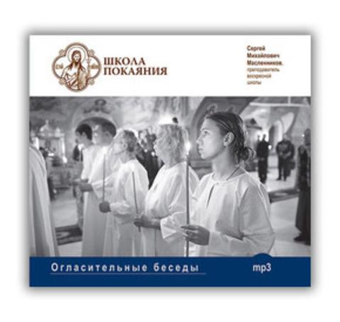 Молитвы и покаяния учителю изрядный. Полное жизнеописание свт. Игнатия (Брянчанинова) + Диск  MP3