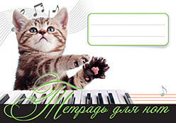 Тетрадь для нот. Котенок - музыкант