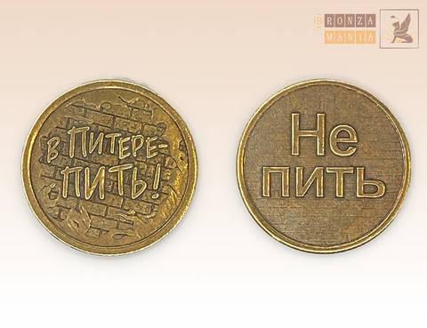 монетка В Питере пить - Не пить