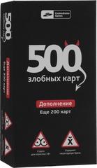 500 злобных карт. Дополнение (еще 200 карт)