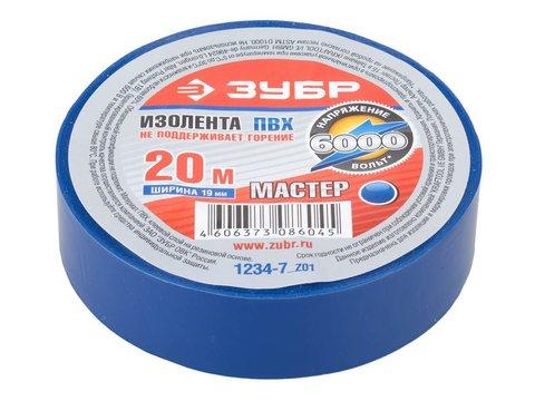 ЗУБР Электрик-20 Изолента ПВХ, не поддерживает горение, 20м (0,16x19мм), синяя